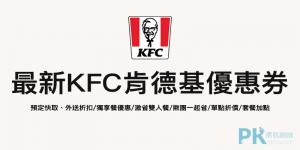 2021最新KFC肯德基優惠券免費拿!超值套餐、多人餐折扣、激省雙人餐。