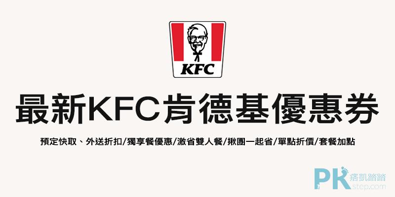 最新KFC肯德基優惠券免費拿!超值套餐、多人餐折扣、激省雙人餐