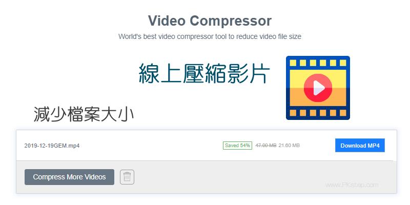 線上壓縮MP4影片
