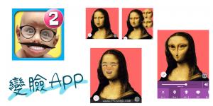 照片變臉App-變成外星人、大鼻子、換臉、戴假髮、複製多個器官…多種惡搞「玩」臉工具。(Android)