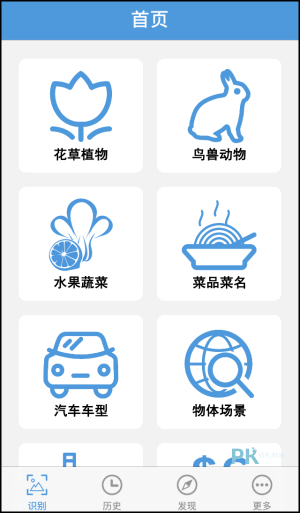 辨識全能王App-認識蔬菜1