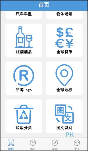 辨識全能王App-認識蔬菜2