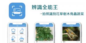 這什麼菜?用辨識全能王App-拍照立刻搜出蔬菜水果、鳥蟲動物的名稱,探索萬物!(Android、iOS)