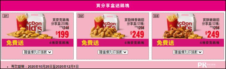 202012麥當勞優惠券4