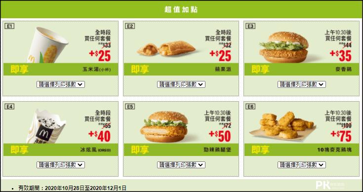202012麥當勞優惠券5