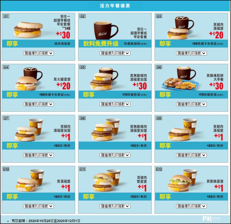 202012麥當勞優惠券7