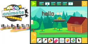 ABCya Animate線上製作卡通動畫網站-手繪、拖曳插畫,編輯GIF動畫。