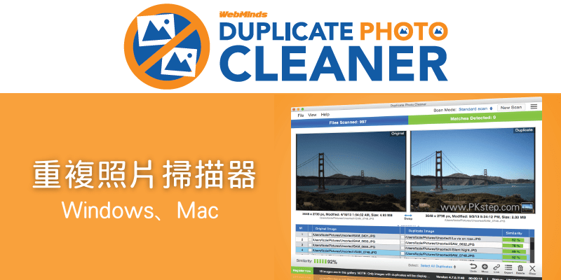 Duplicate-Photo-Cleaner