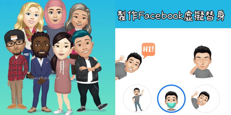 Facebook替身製作教學