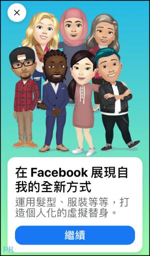 Facebook替身製作教學2