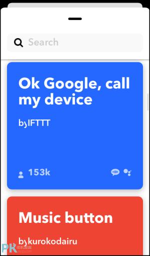 IFTTT自動化App10