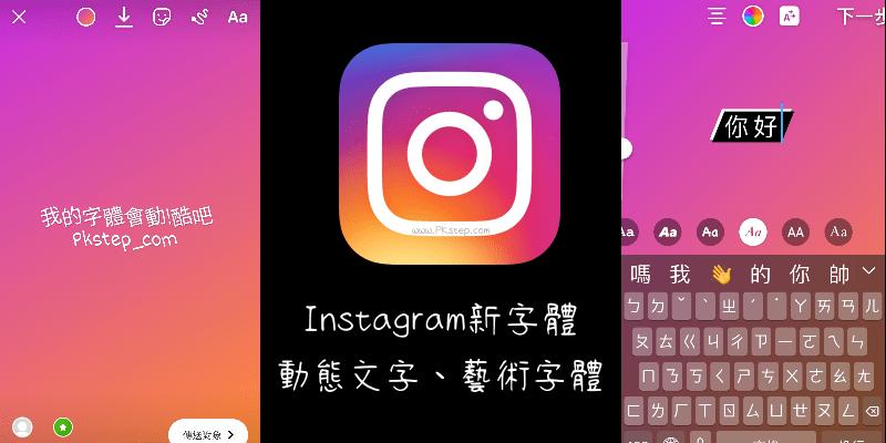 IG新字體_動態字體
