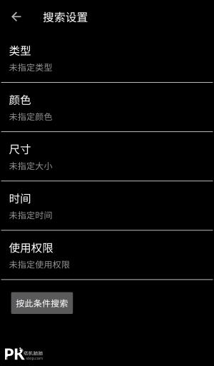 Image-Search圖片下載App3