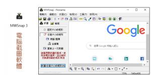 免安裝!MWSnap電腦截圖軟體-任意範圍抓圖、固定尺寸、全螢幕截取,繁中版免費下載。(Windows)