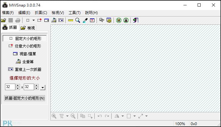 MWSnap電腦截圖軟體1