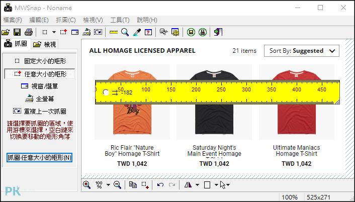 MWSnap電腦截圖軟體6