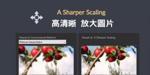圖太小?用Sharper Scaling高清晰圖片放大軟體,高品質,減少模糊失真!(Windows)