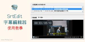 SrtEdit字幕編輯器教學-製作歌詞/影片字幕,有3D電影、卡拉OK文字特效。(Windows)