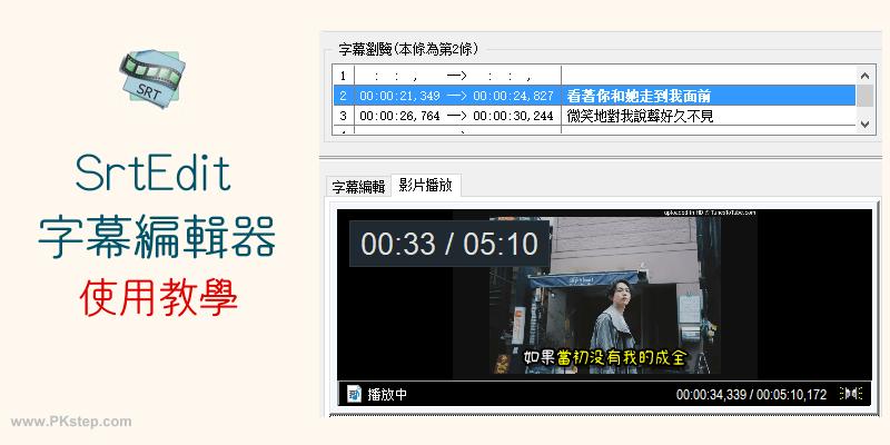 SrtEdit字幕編輯器教學