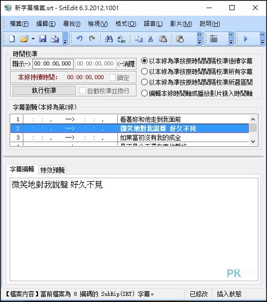 SrtEdit字幕編輯器教學3