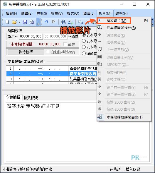 SrtEdit字幕編輯器教學4