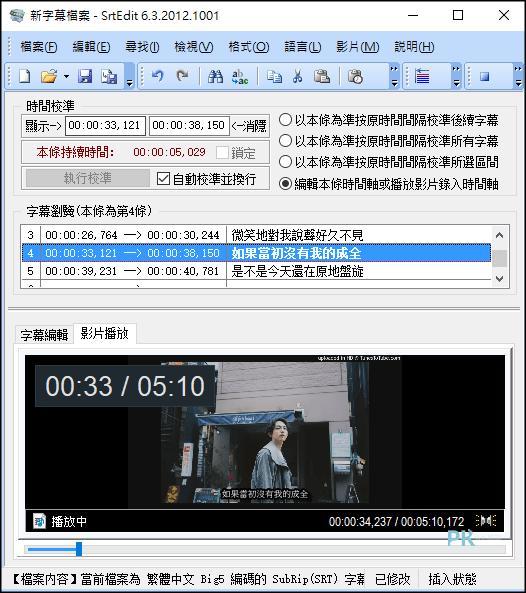 SrtEdit字幕編輯器教學6