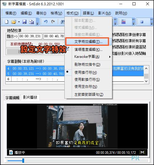 SrtEdit字幕編輯器教學7