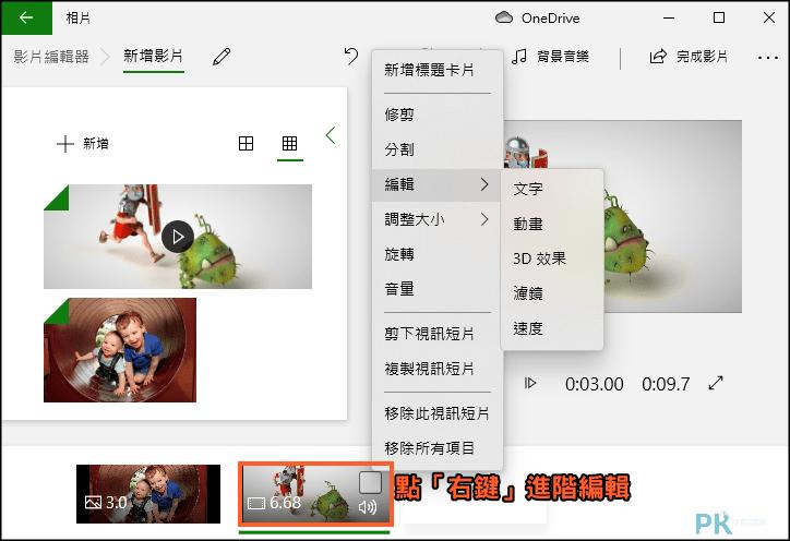 WIN內建影片編輯器5_