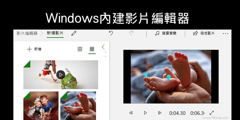 WIN10內建影片編輯器-教學