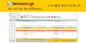 免費檔案差異比對軟體-同時比較兩~三個資料夾/圖片/文字有哪裡不一樣?WinMerge