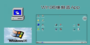 Windows98模擬器,把手機變成復古的電腦,可玩經典遊戲,回到1998年!(Android)