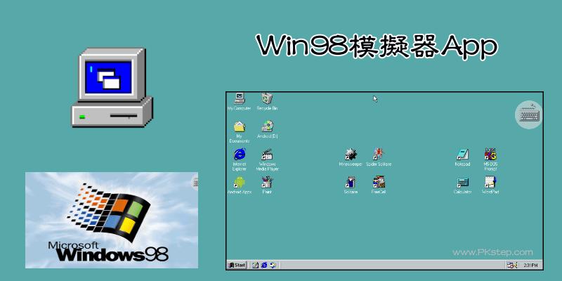 Windows98模擬器App