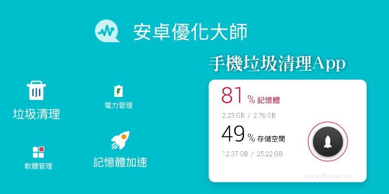 安卓優化大師-手機垃圾清理App