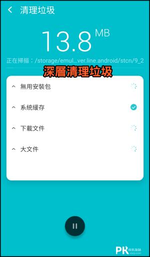 安卓優化大師-手機垃圾清理App3