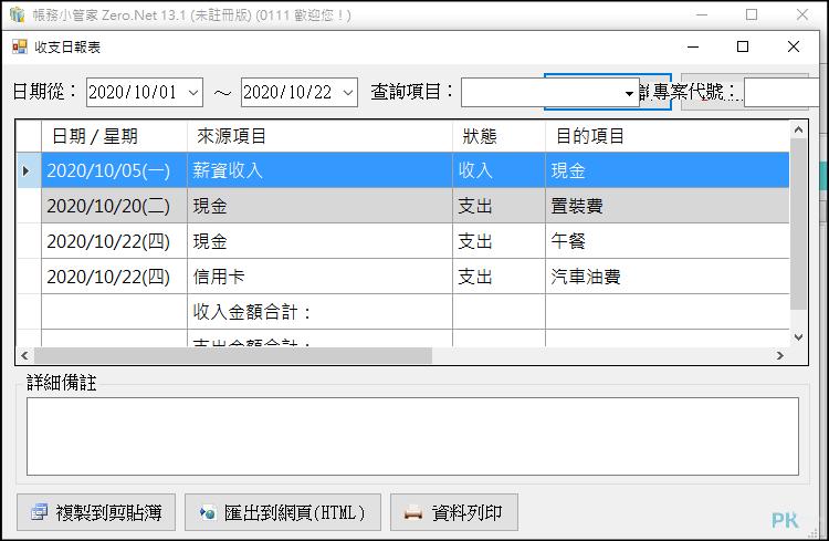 帳務小管家7_