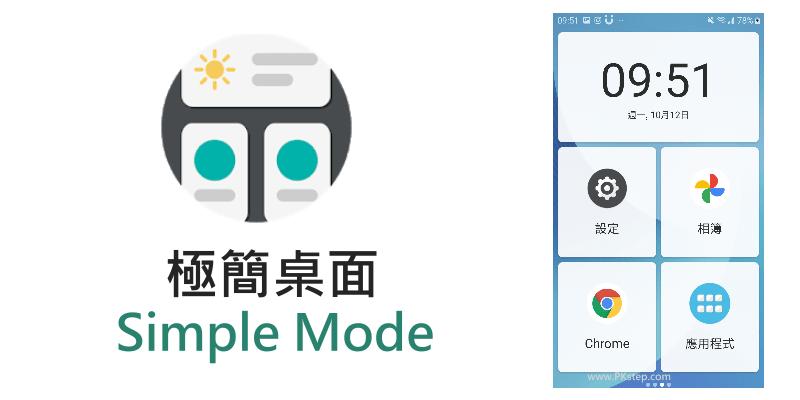 極簡桌面App