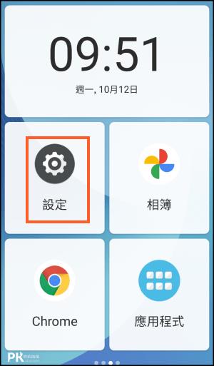 極簡桌面App5