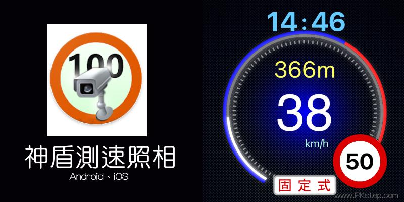 神盾測速照相App