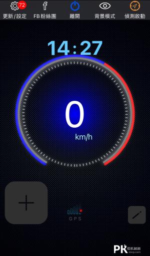 神盾測速照相App1