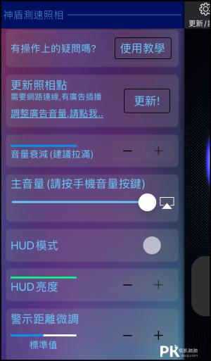神盾測速照相App2