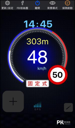 神盾測速照相App4