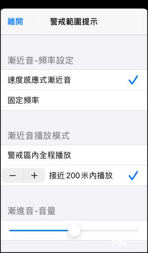 神盾測速照相App5