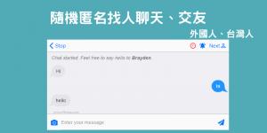 7個線上隨機匿名聊天室-開網頁就能和外國人、台灣人,用文字或視訊聊天,與陌生人交友。