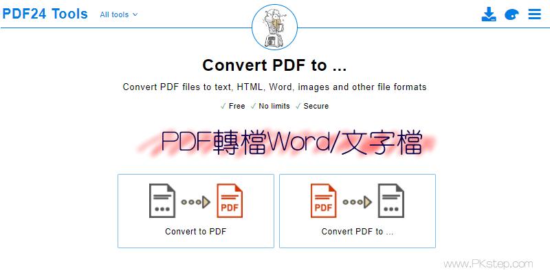 線上PDF轉Word_