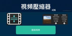 影片壓縮器App,一鍵將視頻瘦身、影片縮小,清理手機儲存空間!(iOS)