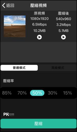 視頻壓縮器App_ios3
