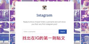 找出在Instagram發佈的第一則貼文-就用1stagram線上IG貼文搜尋器。