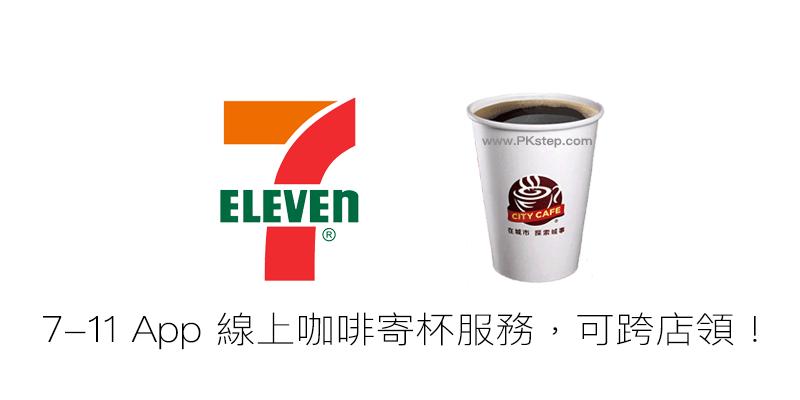 7-11 App 線上咖啡寄杯服務~跨店領!(Android、iOS)