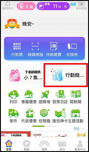 7-11 App 線上咖啡寄杯服務~跨店領!(Android、iOS)1