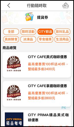 7-11 App 線上咖啡寄杯服務~跨店領!(Android、iOS)2